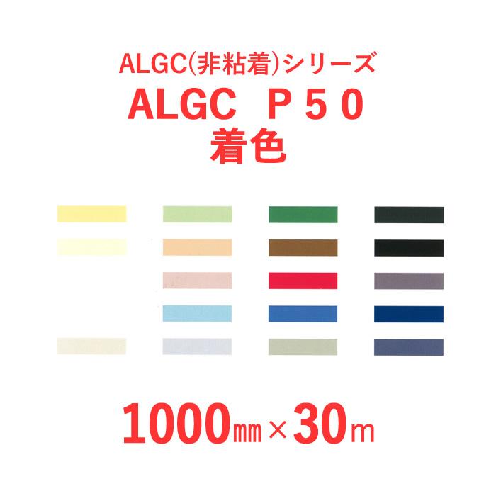 プレゼント 断熱外装材のエース 倉 ALGCP50着色 を好評販売中 送料無料 断熱外装材 着色アルミガラスクロス ALGC 6本セット 着色 シリーズ 幅1000mm×長さ30m P50 非粘着 選べる20色