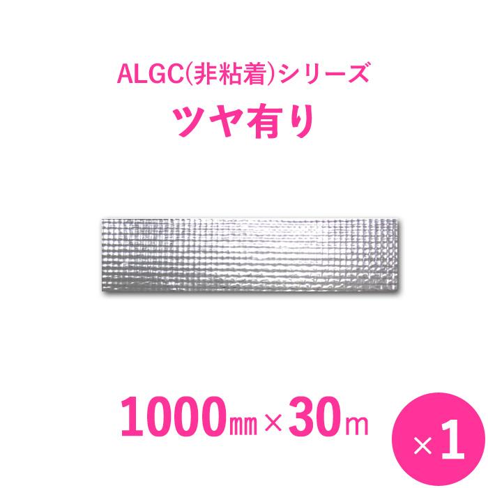 断熱外装材のエース 格安激安 アルミガラスクロス ALGC艶有 を好評販売中 2万円以上で送料無料 ALGC ALGCツヤ有り 非粘着 シリーズ [宅送] 幅1000mm×長さ30m 1本入り