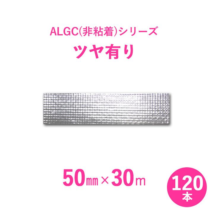 アルミガラスクロス ALGC(非粘着)シリーズ 「ALGCツヤ有り」 【幅50mm×長さ30m】 120本セット