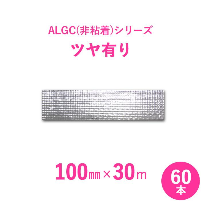 アルミガラスクロス ALGC(非粘着)シリーズ 「ALGCツヤ有り」 【幅100mm×長さ30m】 60本セット