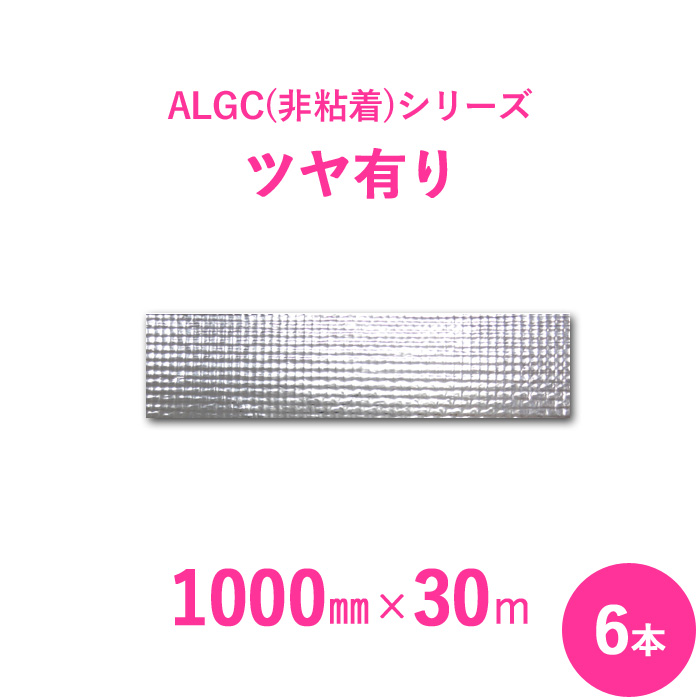 アルミガラスクロス ALGC(非粘着)シリーズ 「ALGCツヤ有り」 【幅1000mm×長さ30m】 6本セット