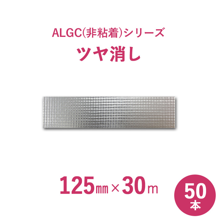 【サンヨーバリヤ製 アルミガラスクロス】 ALGC(非粘着)シリーズ 「ALGCツヤ消し」 【幅125mm×長さ30m】 50本セット