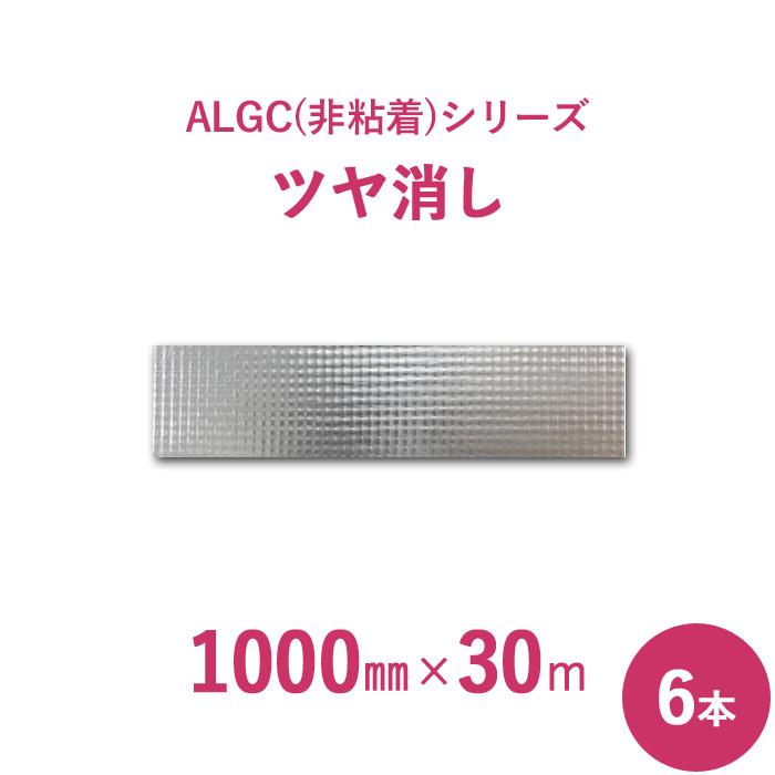 【サンヨーバリヤ製 アルミガラスクロス】 ALGC(非粘着)シリーズ 「ALGCツヤ消し」 【幅1000mm×長さ30m】 6本セット