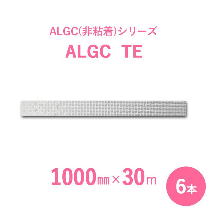 【ALGC特殊品】 アルミガラスクロス ALGC(非粘着)シリーズ 「ALGC TE」 【幅1000mm×長さ30m】 6本セット