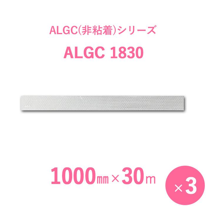 【ALGC特殊品】 アルミガラスクロス ALGC(非粘着)シリーズ 「ALGC 1830」 【幅1000mm×長さ30m】 3本セット