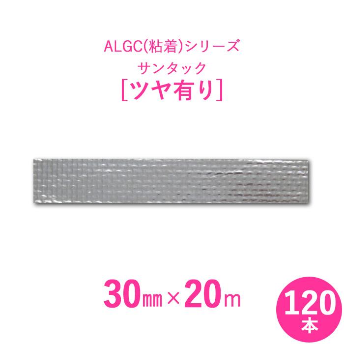 【アルミガラスクロス粘着テープ】 ALGC(粘着)シリーズ 「サンタック ツヤ有り」 【幅30mm×長さ20m】 120本セット