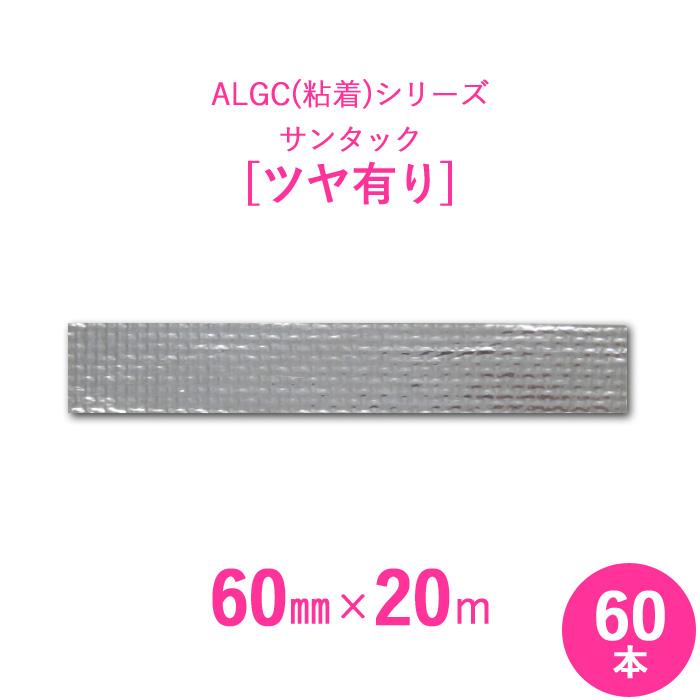 【アルミガラスクロス粘着テープ】 ALGC(粘着)シリーズ 「サンタック ツヤ有り」 【幅60mm×長さ20m】 60本セット