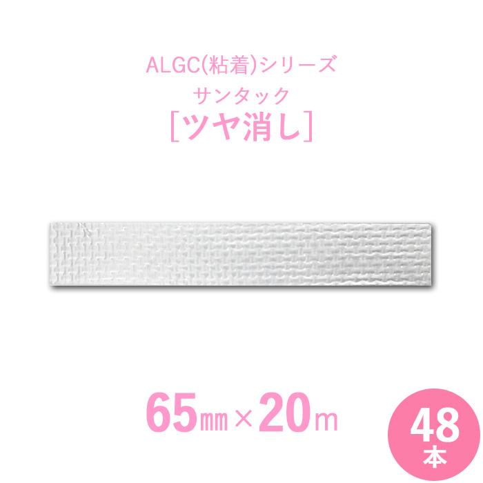 【アルミガラスクロス粘着テープ】 ALGC(粘着)シリーズ 「サンタック ツヤ消し」 【幅65mm×長さ20m】 48本セット