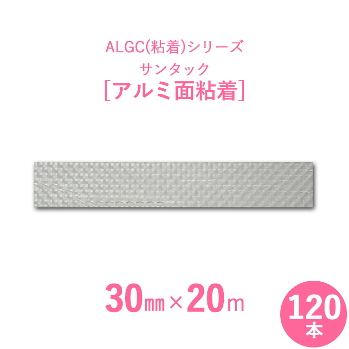 【アルミガラスクロス粘着テープ】 ALGC(粘着)シリーズ 「サンタック アルミ面粘着」 【幅30mm×長さ20m】 120本セット