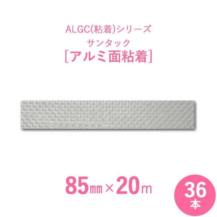 【アルミガラスクロス粘着テープ】 ALGC(粘着)シリーズ 「サンタック アルミ面粘着」 【幅85mm×長さ20m】 36本セット