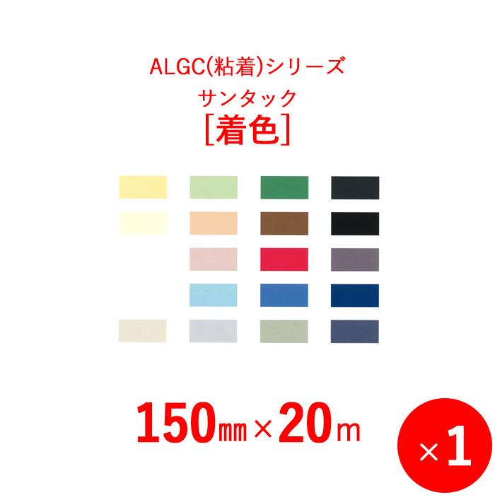 【選べる20色♪】 アルミガラスクロス粘着テープ ALGC(粘着)シリーズ 「サンタック 着色(カラー)」 【幅150mm×長さ20m】 1本入り