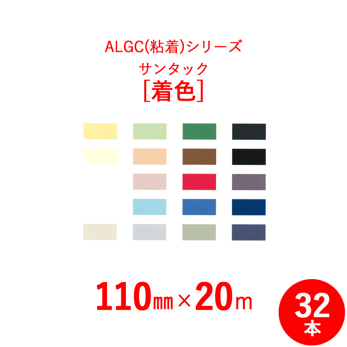 【選べる20色♪】 アルミガラスクロス粘着テープ ALGC(粘着)シリーズ 「サンタック 着色(カラー)」 【幅110mm×長さ20m】 32本セット