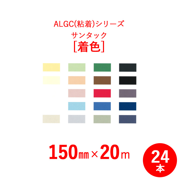 【選べる20色♪】 アルミガラスクロス粘着テープ ALGC(粘着)シリーズ 「サンタック 着色(カラー)」 【幅150mm×長さ20m】 24本セット