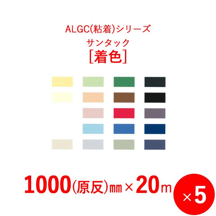 【選べる20色♪】 アルミガラスクロス粘着テープ ALGC(粘着)シリーズ 「サンタック 着色(カラー)」 【幅1000mm×長さ20m】 5本セット