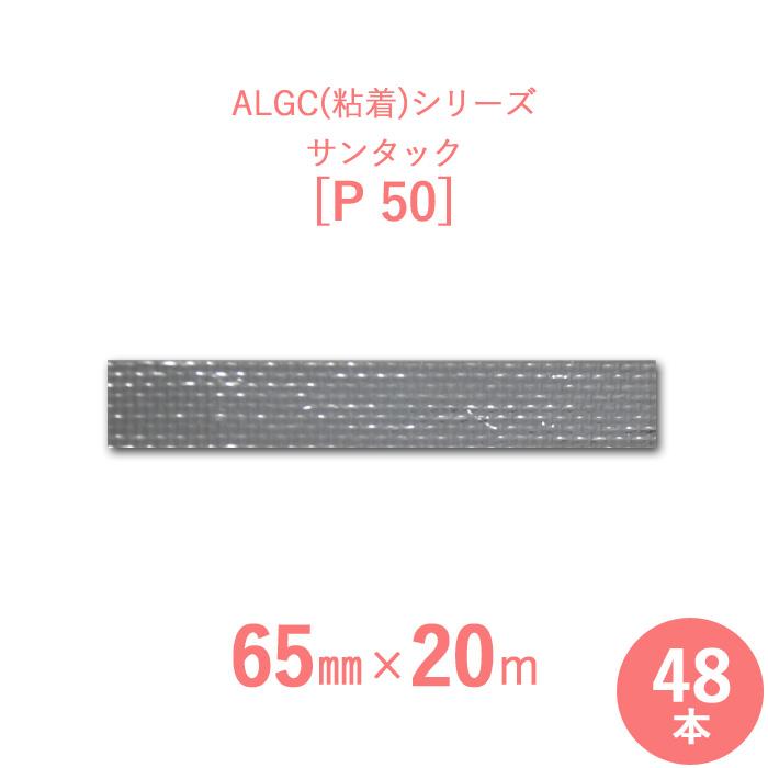 【アルミガラスクロス粘着テープ】 ALGC(粘着)シリーズ 「サンタック P50」 【幅65mm×長さ20m】 48本セット