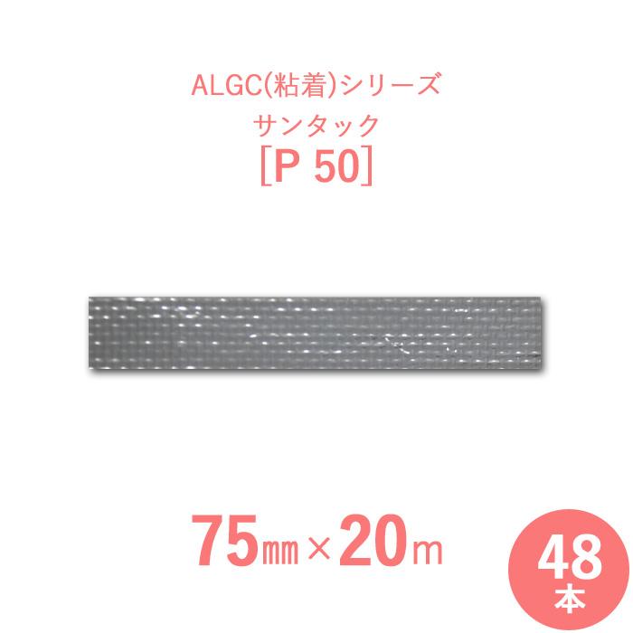 【アルミガラスクロス粘着テープ】 ALGC(粘着)シリーズ 「サンタック P50」 【幅75mm×長さ20m】 48本セット