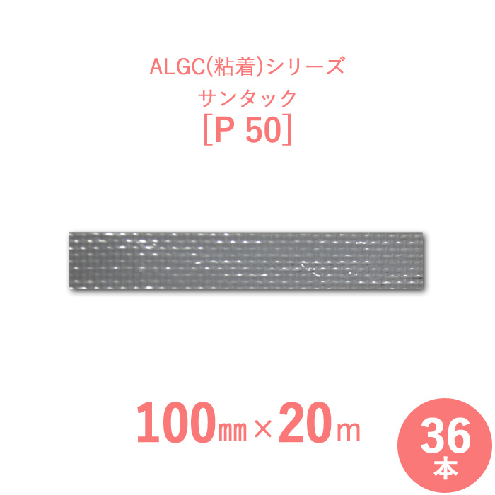 【アルミガラスクロス粘着テープ】 ALGC(粘着)シリーズ 「サンタック P50」 【幅100mm×長さ20m】 36本セット