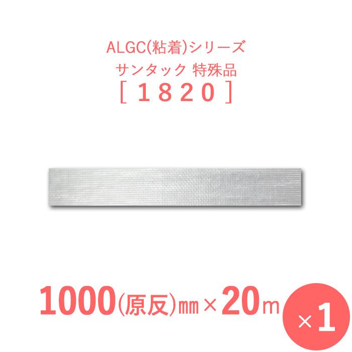 【サンヨーバリヤ製 アルミガラスクロス粘着テープ】 ALGC(粘着)シリーズ 「サンタック 1820」 【幅1000mm(原反)×長さ20m】 1本入り
