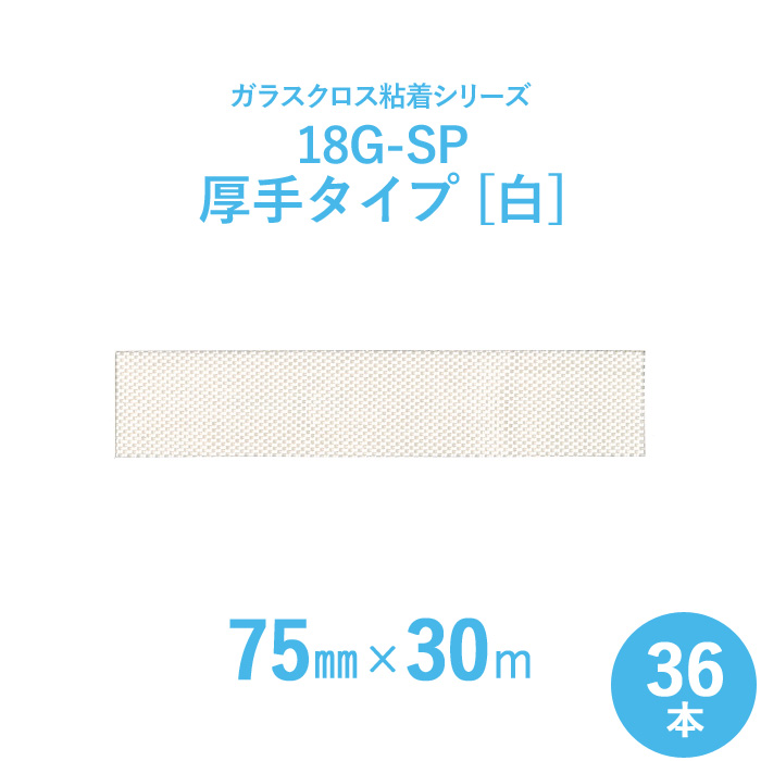 【ガラスクロス粘着テープ】 サンヨーバリヤ 「18G-SP 白(厚手タイプ)」 【幅75mm×長さ30m】 36本セット