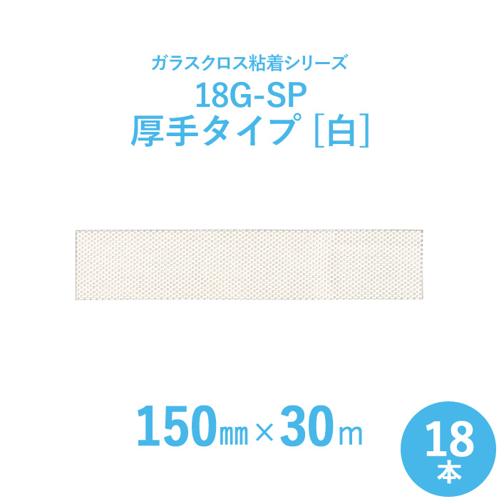 【ガラスクロス粘着テープ】 サンヨーバリヤ 「18G-SP 白(厚手タイプ)」 【幅150mm×長さ30m】 18本セット
