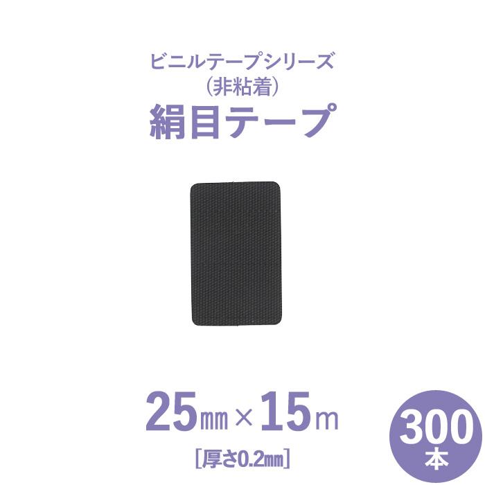 【断熱外装材】 非粘着ビニールテープシリーズ 「絹目テープ 黒」 【厚さ0.2mm】幅25mm×長さ15m 300本セット