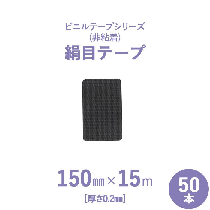 【断熱外装材】 非粘着ビニールテープシリーズ 「絹目テープ 黒」 【厚さ0.2mm】幅150mm×長さ15m 50本セット