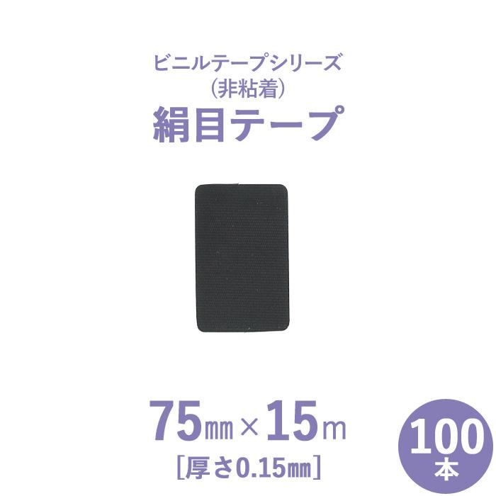 【断熱外装材】 非粘着ビニールテープシリーズ 「絹目テープ 黒S」 【厚さ0.15mm】幅75mm×長さ15m 100本セット