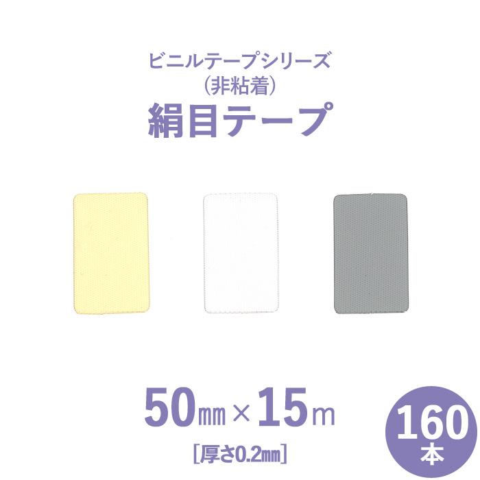 【断熱外装材】 非粘着ビニールテープシリーズ 「絹目テープ (白/クリーム/グレー)」 【厚さ0.2mm】幅50mm×長さ15m 160本セット