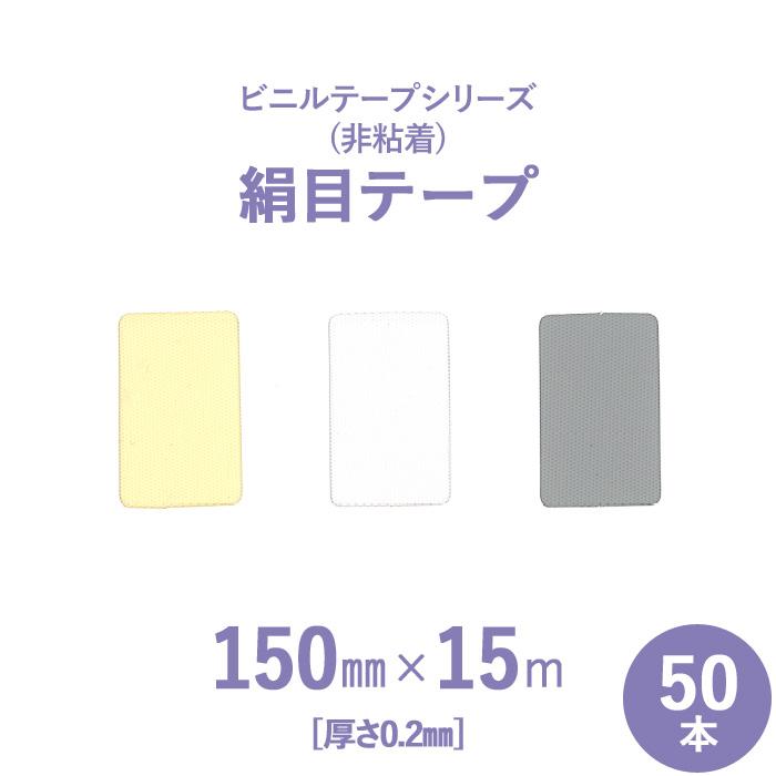 【断熱外装材】 非粘着ビニールテープシリーズ 「絹目テープ (白/クリーム/グレー)」 【厚さ0.2mm】幅150mm×長さ15m 50本セット