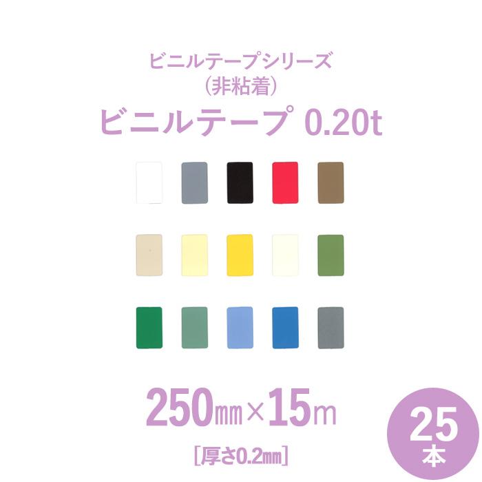 【選べる15色♪】 非粘着ビニールテープシリーズ 「ビニルテープ0.20t」 【厚さ0.2mm】幅250mm×長さ15m 25本セット
