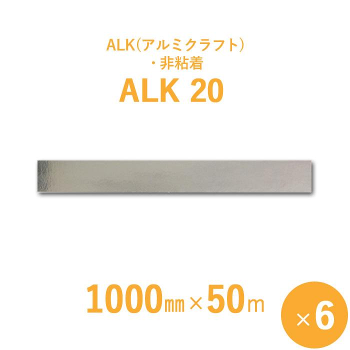 【断熱外装材】 アルミクラフト ALK(非粘着)シリーズ 「ALK 20」 【幅1000mm×長さ50m】 6本セット