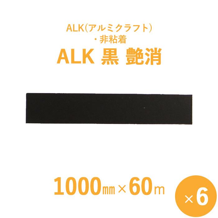 【断熱外装材】 アルミクラフト ALK(非粘着)シリーズ 「ALK 黒ツヤ消し」 【幅1000mm×長さ60m】 6本セット