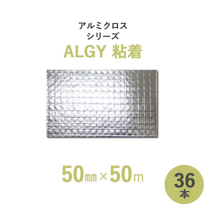 【断熱外装材・包装材】 アルミクロスシリーズ・粘着 「ALGY粘着」 【幅50mm×長さ50m】 36本セット