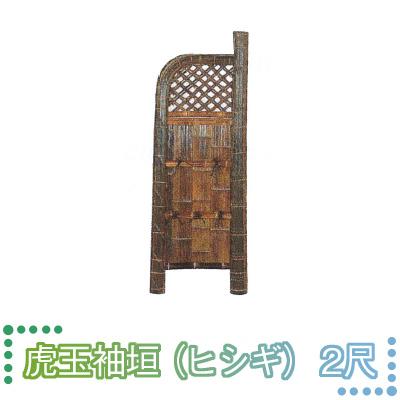 タカショー 天然竹製 袖垣 「虎玉袖垣(ヒシギ) 2尺」 約 幅600mm×高さ1700mm 【1台入り】