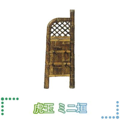 タカショー 天然竹・天然木製 ミニ垣 「虎玉 ミニ垣」 約 幅450×高さ1200mm 【1台入り】