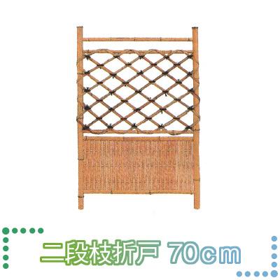 タカショー 天然竹製 枝折戸 「二段枝折戸 70cm」 約 幅700×高さ1050mm 【1台入り】