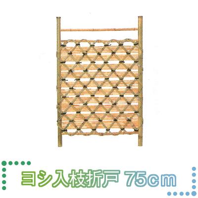 タカショー 天然竹製 枝折戸 「ヨシ入枝折戸 75cm」 約 幅750×高さ1050mm 【1台入り】