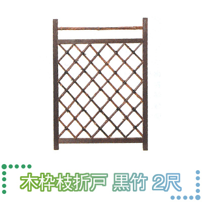 タカショー 天然竹・天然木製 枝折戸 「木枠枝折戸 黒竹 2尺」 約 幅600×高さ1000mm 【1台入り】