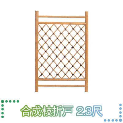 タカショー AS系樹脂製 枝折戸 「合成竹枝折戸 2.3尺」 約 幅700×高さ1050mm 【1台入り】