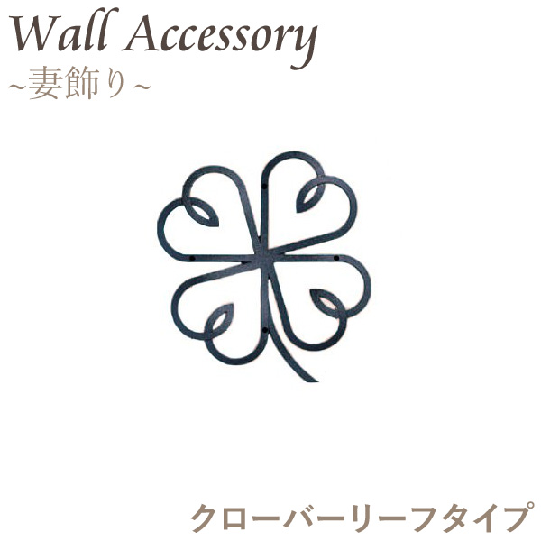 ニチハ壁用ウォールアクセサリー「妻飾り クローバーリーフタイプ」[70×451×492mm]ブラック/プラチナシルバー 幸せを呼ぶ四つ葉のクローバーをお家の壁に飾りませんか?