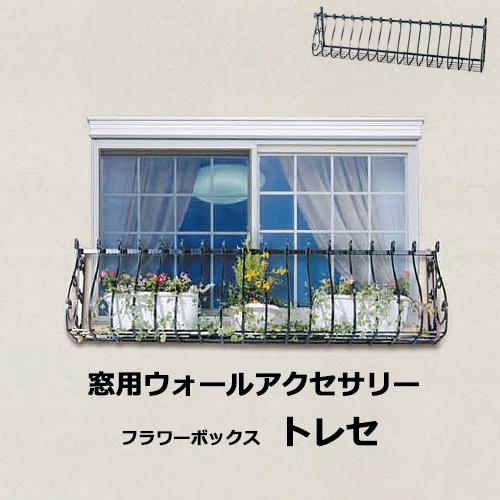 【フラワーボックス トレセ 3尺品】 ニチハ製 窓用ウォールアクセサリー 高さ500×奥行300×幅959mm