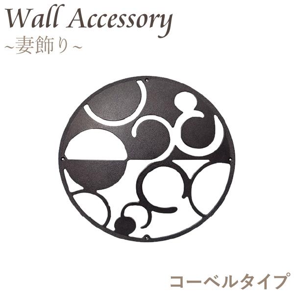 ニチハ壁用ウォールアクセサリー「妻飾り ソワールパールタイプ」[100×450×450mm]ブラック/プラチナシルバー ヨーロピアンテイスト漂う妻飾りでお家の壁を演出しませんか♪