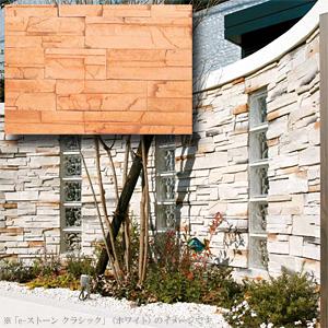 タカショー 人工石材 「e-ストーン クラシック」 イエロー【コーナーセット】 自由な石組み模様に♪