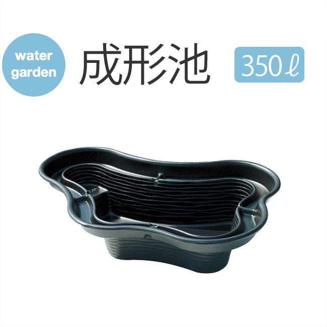 タカショー/成形池「ドルフィン」容量350LDIYで設置可能な人工池♪ 【送料無料】★