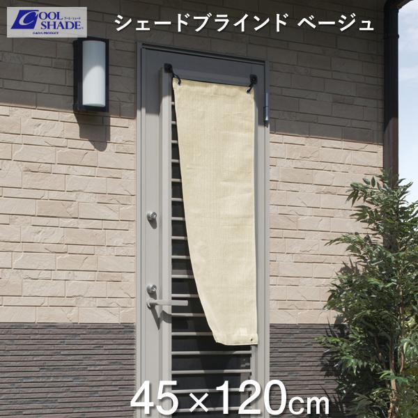 【Takasho/ガーデニング】 タカショーの洋風すだれ紫外線を約85%カット!日よけで節電!   タカショー クールシェード 『シェードブラインド ベージュ』 ≪45×120cm≫ 洋風すだれ  日よけ・目かくし・遮光・紫外線カット