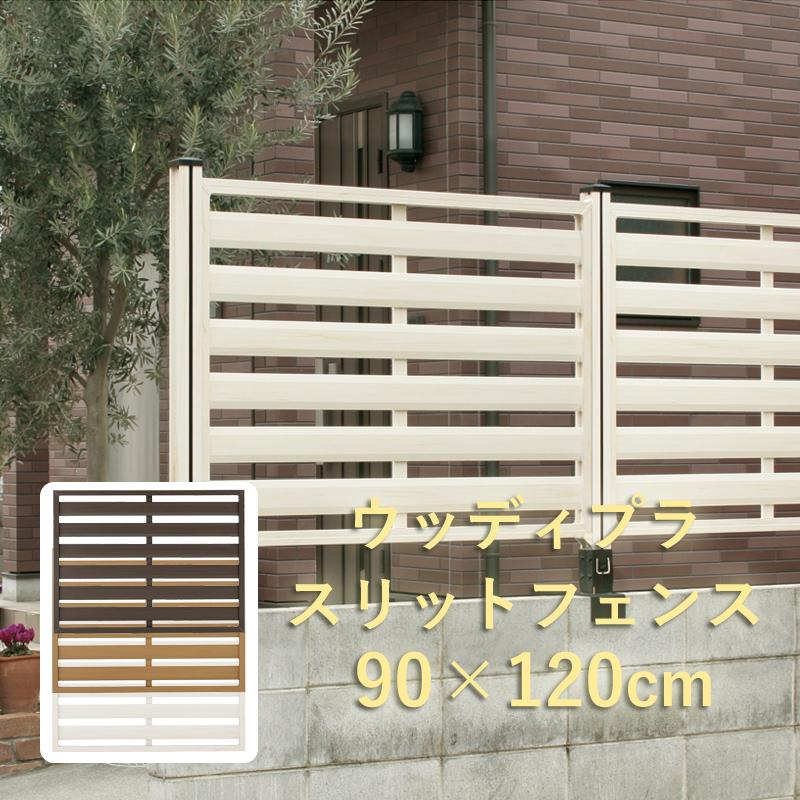 タカショー 洋風フェンス「ウッディープラスリットフェンス 900x1200」【3枚入りセット】<ホワイト/ナチュラル/ダークブラウン>[W1200×D40×H900mm]【送料無料!】