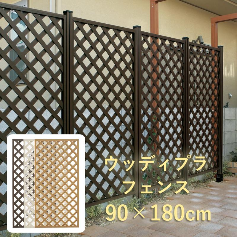 タカショー 洋風フェンス「ウッディープラフェンス 900x1800」【3枚入りセット】<ホワイト/ナチュラル/ダークブラウン>[W900×D40×H1800mm]【送料無料!】
