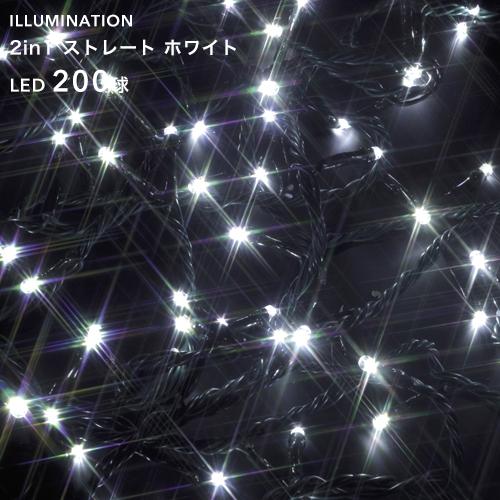 「LED イルミネーション ストレート 200球」 ホワイト 8パターン点灯 20m クリスマスイルミネーション ライト 電飾 屋外用 室内可 庭 樹木 フェンス ツリー 取付け 巻き付け 防水規格:防雨形 タカショー 2in1シリーズ