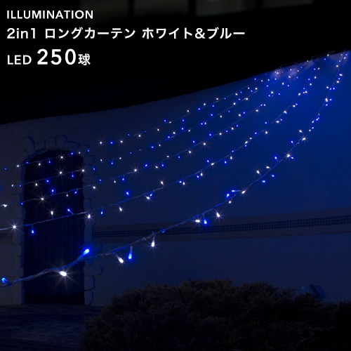 「LED イルミネーション ロングカーテン 250球」 ホワイト&ブルー 8パターン点灯 5m ロングカーテンタイプ クリスマスイルミネーション 電飾 屋外用 庭 窓辺 壁 軒下 屋根 フェンス 取付け 防水規格:防雨形 タカショー 2in1シリーズ