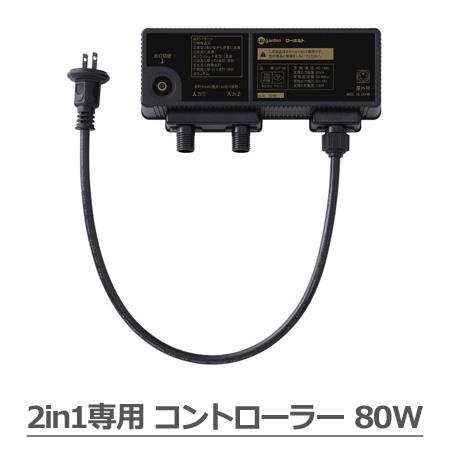 「2in1専用コントローラー 80W」 拡張に最適・大容量タイプ 8種類の点灯機能内蔵&安全・安心の24Vに電圧変換 2in1シリーズのイルミネーションを最大64Wまで連結可 タカショー 2in1シリーズ